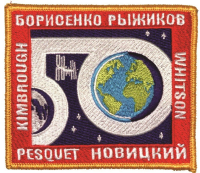 International Space Station Expedition 50 Patch